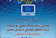 افتتاحیه سیزدهمین نمایشگاه ملی رسانه های دیجیتال