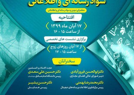 سومین همایش سواد رسانه ای برگزار می شود