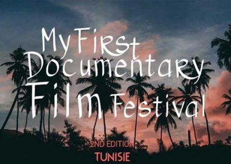 برگزاری جشنواره «نخستین فیلم مستند من»