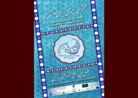 زمان فستیوال سینمای ایران تغییر کرد/ انتشار بیانیه مطبوعاتی