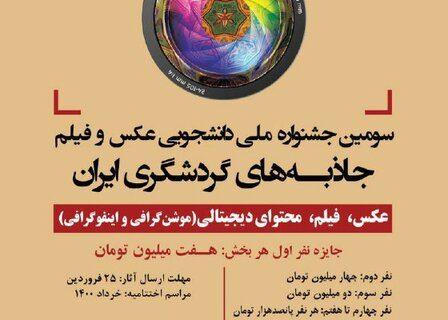 جشنواره جاذبههای گردشگری ایران فراخوان داد