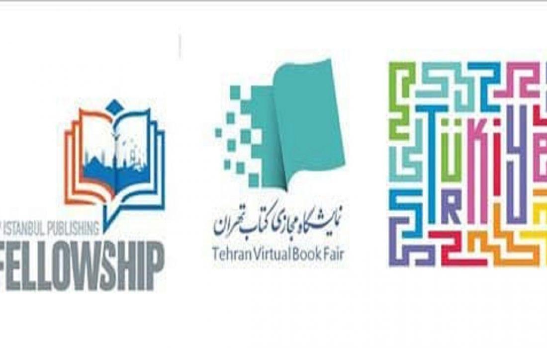اولین حضور «فلوشیپ استانبول و طرح تدا» در نمایشگاه مجازی کتاب تهران