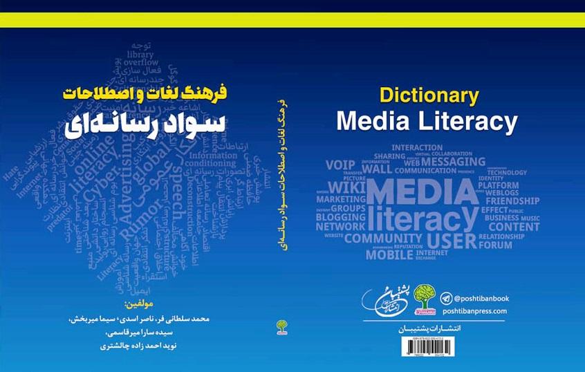 کتاب فرهنگ لغات و اصطلاحات سوادرسانهای منتشر شد