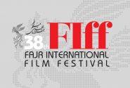 سیوهشتمین جشنواره جهانی فیلم فجر فراخوان داد/ آغاز ثبت نام از ۲۷ بهمن ۱۳۹۹