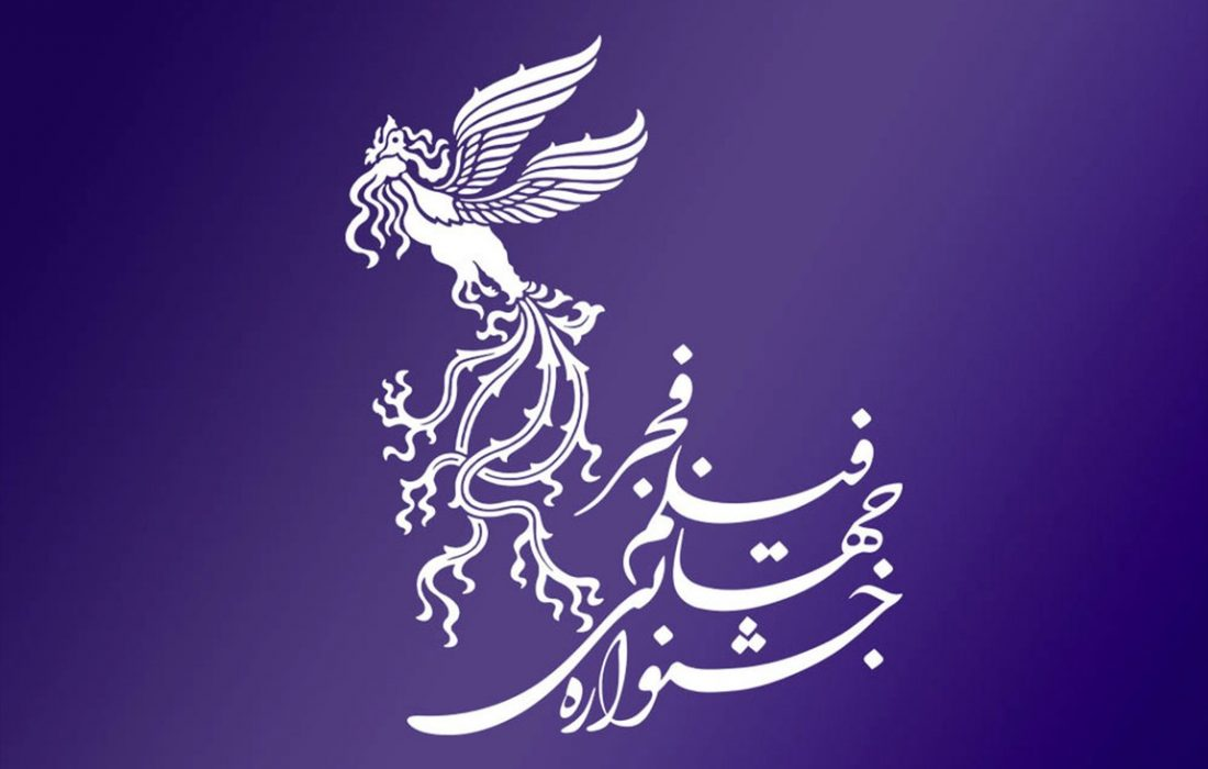 فروش بلیت یازدهمین جشنواره فیلم فجر از امشب در اصفهان آغاز میشود