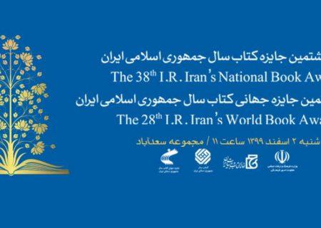 برگزاری آیین اختتامیه جایزه کتاب سال در مجموعه فرهنگی سعدآباد