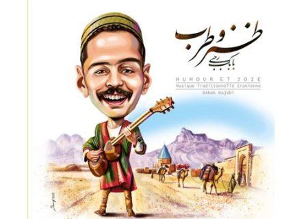 بابک رجبی آلبوم موسیقی «طنز و طرب» منتشر کرد