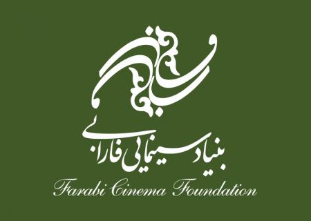 حمایت ۸٫۵ میلیاردی فارابی از جشنواره های فیلم