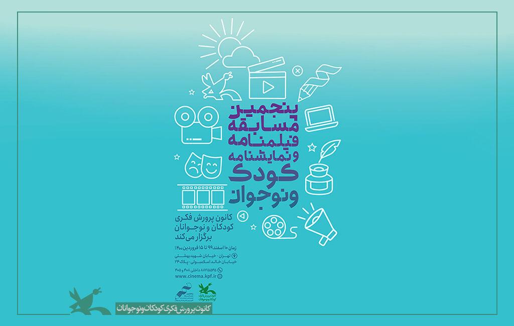 فراخوان مسابقهی فیلمنامه و نمایشنامه کودک و نوجوان