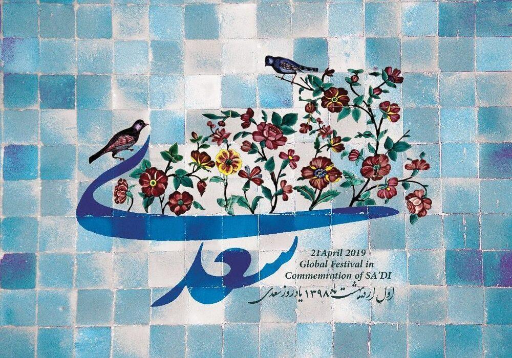 به مناسبت روز بزرگداشت سعدی