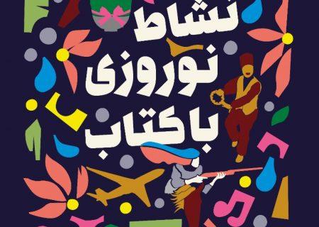 اعلام فهرست راه یافتگان به مرحله نهایی پویش کتابخوانی نشاط نوروزی با کتاب