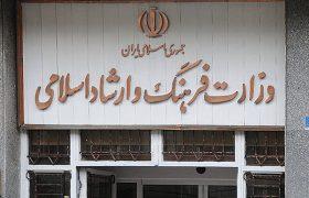 چند نکته درباره «تحفه» وزارت ارشاد/ «فرهنگ» رها شده است!