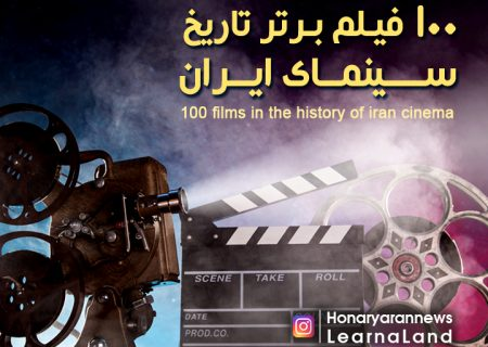 معرفی ۱۰۰فیلم برتر تاریخ سینمای ایران