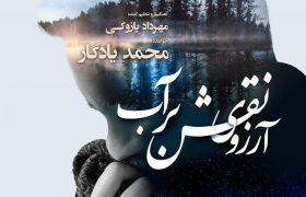 مهراد پازوکی «آرزوی نقش بر آب» را منتشر کرد