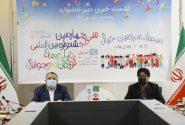 گزارش نشست خبری سی و چهارمین جشنواره بینالمللی فیلمهای کودکان و نوجوانان